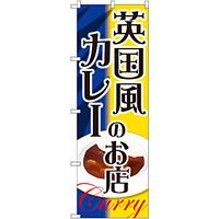 のぼり旗 英国風カレーのお店 (SNB-2172)