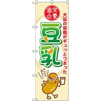 のぼり旗 豆乳 (SNB-2174)