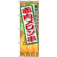 のぼり旗 赤肉メロン串 (SNB-2175)