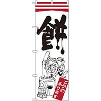 のぼり旗 餅 (SNB-2179)