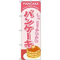 のぼり旗 パンケーキ ピンク (SNB-2184)