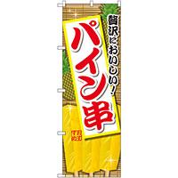 のぼり旗 パイン串 (SNB-2185)