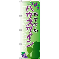 のぼり旗 ハウスワイン (SNB-2186)