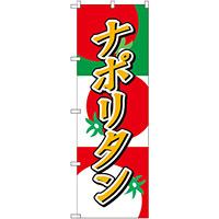 のぼり旗 ナポリタン (SNB-2188)