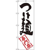 のぼり旗 つけ麺専門店 (SNB-2194)