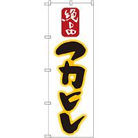 のぼり旗 絶品 フカヒレ (SNB-2195)