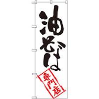 のぼり旗 油そば専門店 (SNB-2196)