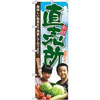 のぼり旗 直売所 子供写真 (SNB-2207)
