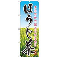 のぼり旗 ほうじ茶 (SNB-2211)