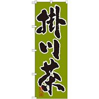 のぼり旗 掛川茶 (SNB-2214)