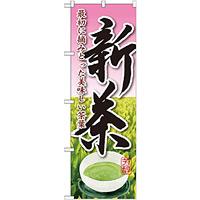 のぼり旗 新茶 最初に摘みとった (SNB-2221)