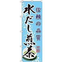 のぼり旗 水だし煎茶 (SNB-2223)
