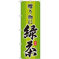 のぼり旗 緑茶 贈り物に (SNB-2227)