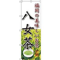 のぼり旗 八女茶 (SNB-2230)