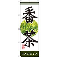 のぼり旗 番茶 (SNB-2231)