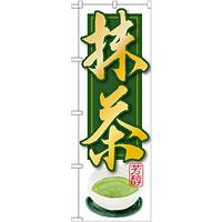 のぼり旗 抹茶 (SNB-2233)