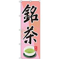 のぼり旗 銘茶 ピンク (SNB-2234)