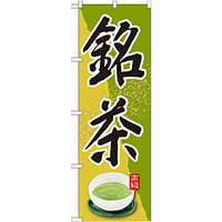 のぼり旗 銘茶 (SNB-2235)
