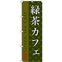 のぼり旗 緑茶カフェ (SNB-2237)