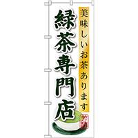 のぼり旗 緑茶専門店 (SNB-2238)