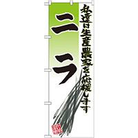 のぼり旗 ニラ イラスト (SNB-2249)