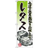 のぼり旗 レタス イラスト (SNB-2250)