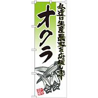 のぼり旗 オクラ イラスト (SNB-2253)