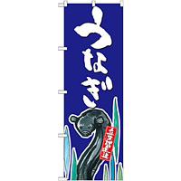 のぼり旗 うなぎ 産地直送 青 (SNB-2278)