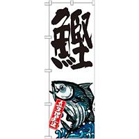 のぼり旗 鰹 産地直送 白 (SNB-2281)