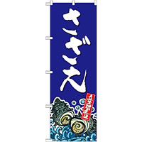 のぼり旗 さざえ 産地直送 青 (SNB-2285)