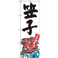 のぼり旗 笠子 産地直送 白 (SNB-2300)