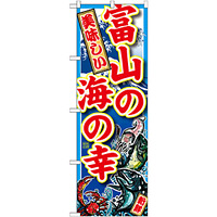 のぼり旗 富山の海の幸 (SNB-2307)