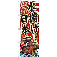 のぼり旗 あんこう 水揚げ日本一 (SNB-2315)