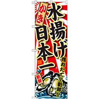 のぼり旗 かき 水揚げ日本一 (SNB-2316)