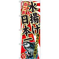 のぼり旗 かつお 水揚げ日本一 (SNB-2317)