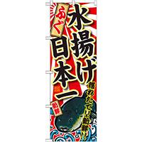 のぼり旗 ふぐ 水揚げ日本一 (SNB-2318)