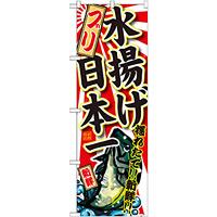 のぼり旗 ブリ 水揚げ日本一 (SNB-2319)
