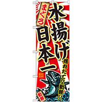 のぼり旗 まぐろ 水揚げ日本一 (SNB-2320)