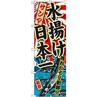 のぼり旗 サンマ 水揚げ日本一 (SNB-2321)
