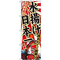 のぼり旗 ズワイガニ 水揚げ日本一 (SNB-2322)