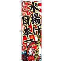 のぼり旗 松葉がに 水揚げ日本一 (SNB-2324)