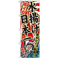 のぼり旗 活いか 水揚げ日本一 (SNB-2326)