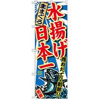 のぼり旗 生まぐろ 水揚げ日本一 (SNB-2327)