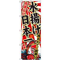 のぼり旗 花咲がに 水揚げ日本一 (SNB-2328)