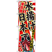 のぼり旗 金目鯛 水揚げ日本一 (SNB-2329)