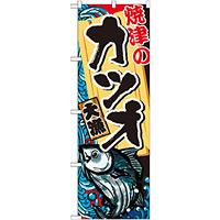 のぼり旗 焼津のカツオ (SNB-2336)