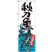 のぼり旗 秋刀魚 産地直送 白 (SNB-2340)
