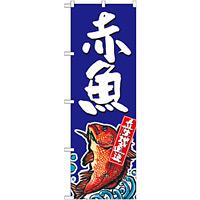 のぼり旗 赤魚 産地直送 青 (SNB-2344)