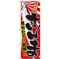 のぼり旗 さんま (SNB-2354)