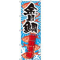のぼり旗 金目鯛 新鮮美味 (SNB-2356)